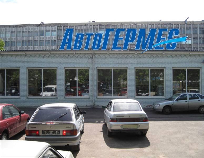 АвтоГЕРМЕС-Запад (Энтузиастов)